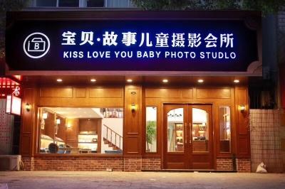 象山县石浦宝贝故事儿童摄影店