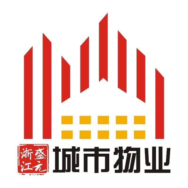 浙江盛元城市物业管理有限公司象山分公司