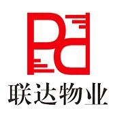 浙江联达物业服务有限公司象山分公司
