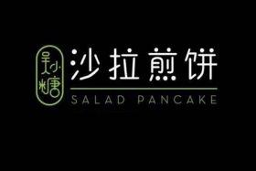 象山吴小糖沙拉煎饼店