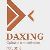 宁波市大行文化传播有限公司