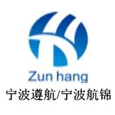 宁波航锦汽车零部件有限公司