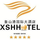 宁波象山港国际大酒店有限公司