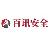 宁波百讯安全技术服务有限公司