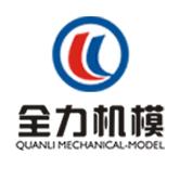 宁波全力机械模具有限公司
