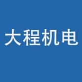 宁波大程机电科技有限公司