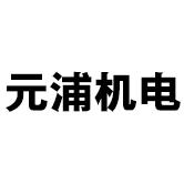 宁波元浦机电有限公司