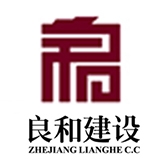 浙江良和交通建设有限公司