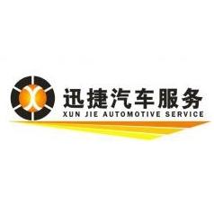 象山迅捷汽车销售服务有限公司