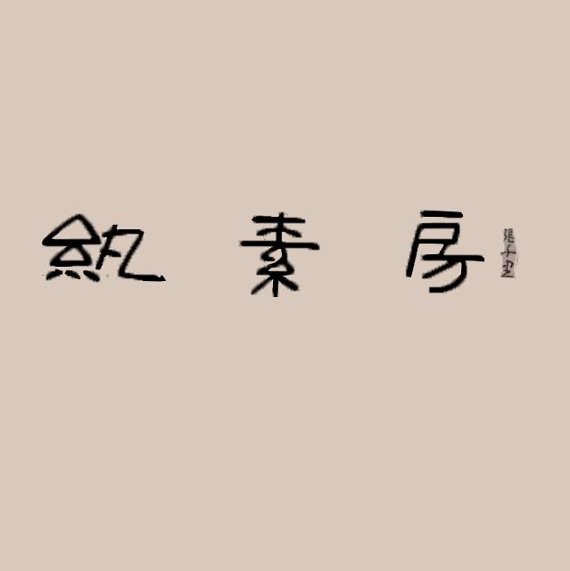 象山纨素房茶馆