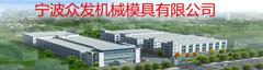 宁波众发机械模具有限公司