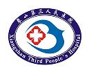象山县第三人民医院